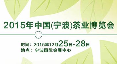 2015中国(宁波)茶叶博览会