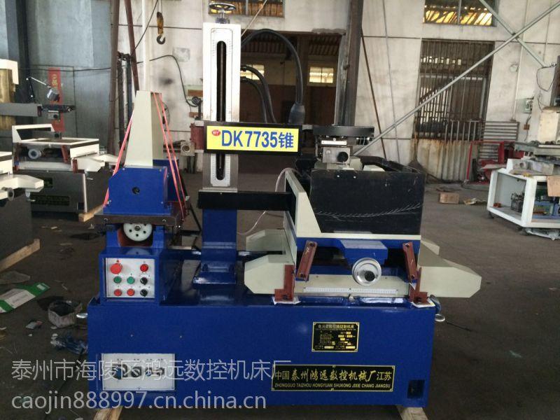 淮南销售线切割机床,中走丝,数控穿孔机。