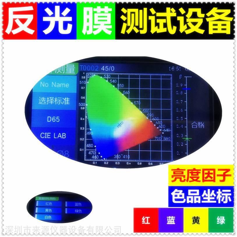 NS808亮度因素色品坐标测试铁道交通路标高速公路指示牌亮度因子
