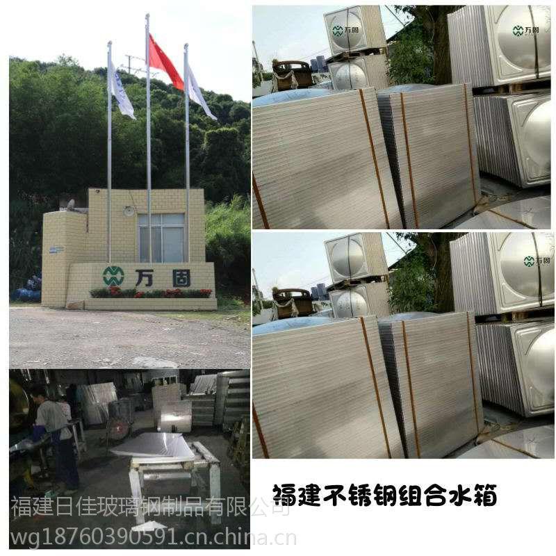 漳州 生活饮用水水箱 304组合水箱 恒压供水设备