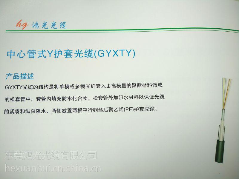 优质电信级室外中心束管式Y护套光缆GYXTY详询何经理13728441457