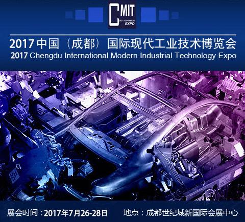2017中国(成都)国际现代工业技术博览会(CMIT 成都工博会)
