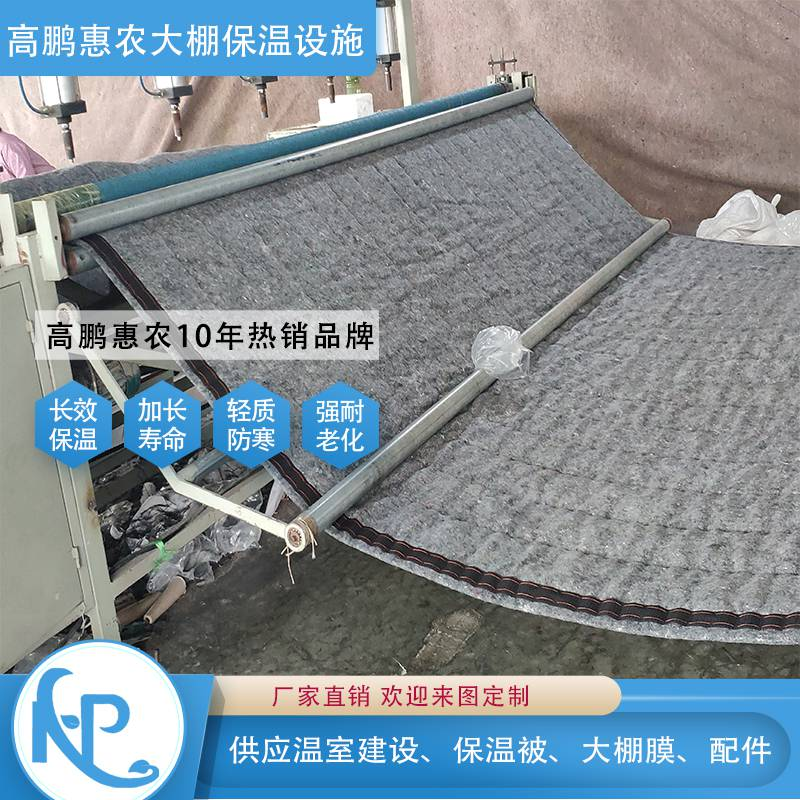 赤水养殖大棚棉被厂家