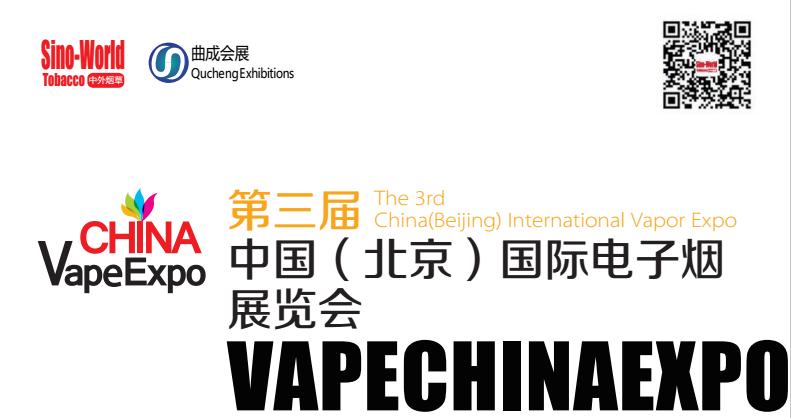 2017年中国(北京)电子烟展览会