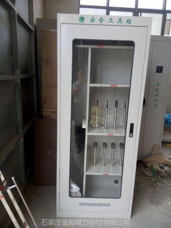 金淼牌 除湿安全工具柜价格 石家庄金淼电力生产