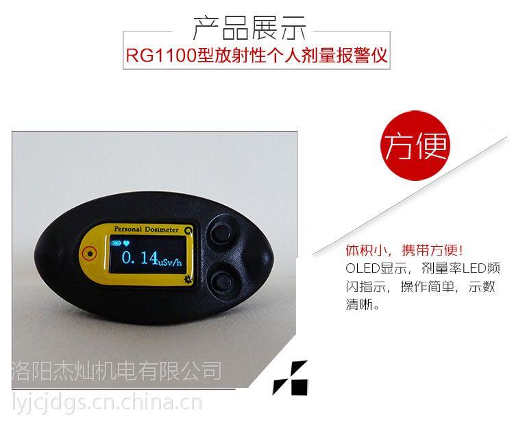 杰灿RG1100型核辐射个人剂量报警仪