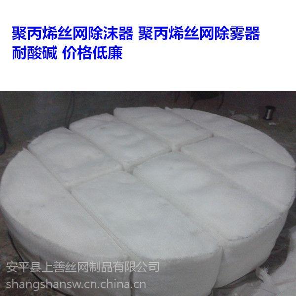 河北省安平县上善聚乙烯化工丝网除雾器按规格定制厂家报价