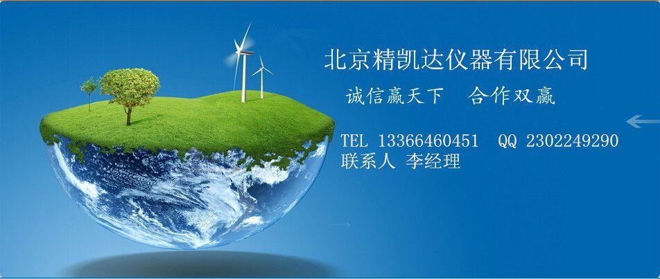 北京精凯达仪器有限公司