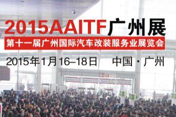2015第十一届广州国际汽车改装服务业展览会(AAITF 2015)