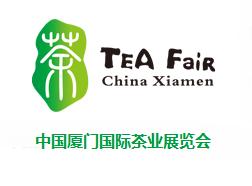 2017中国厦门国际茶产业博览会