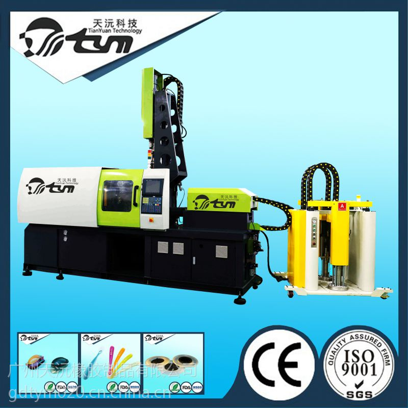 供应双色双物料(液态硅胶 塑料)注射成型设备,专用于液态硅胶包塑胶二次成型生产工艺,高效节能
