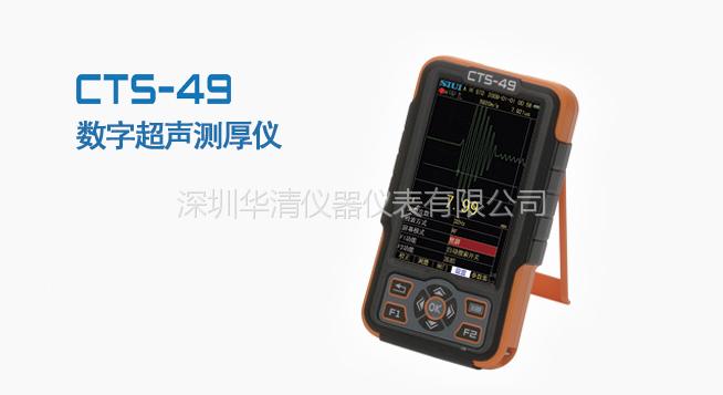 穿透涂层测厚仪CTS-49