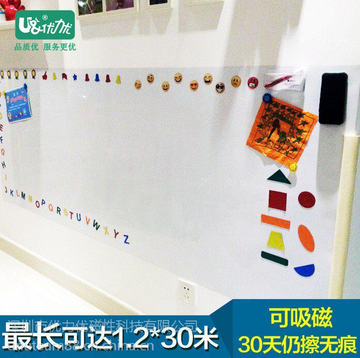 深圳优力优可擦写定制厂家磁性书写板批发优质品牌磁性软白板