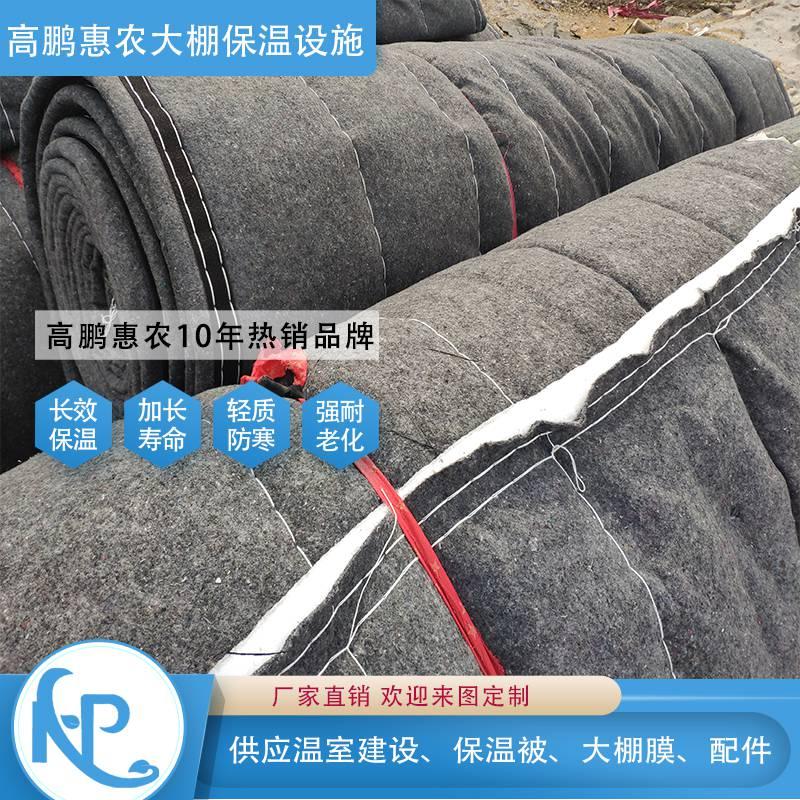 广州温室保温被品质质量