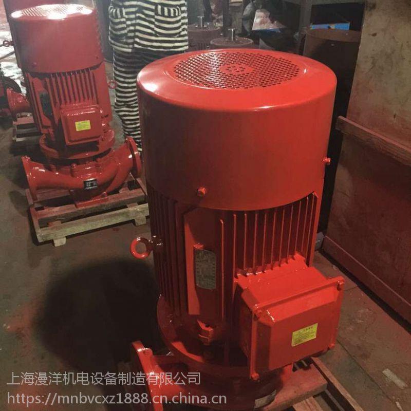 上海漫洋牌XBD11/51.9-150L-315IA-90KW消防泵喷淋泵消火栓泵恒压切线泵