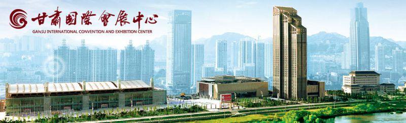 甘肃国际会展中心