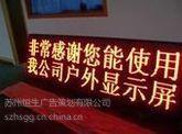苏州市张家港市户外显示屏发光字