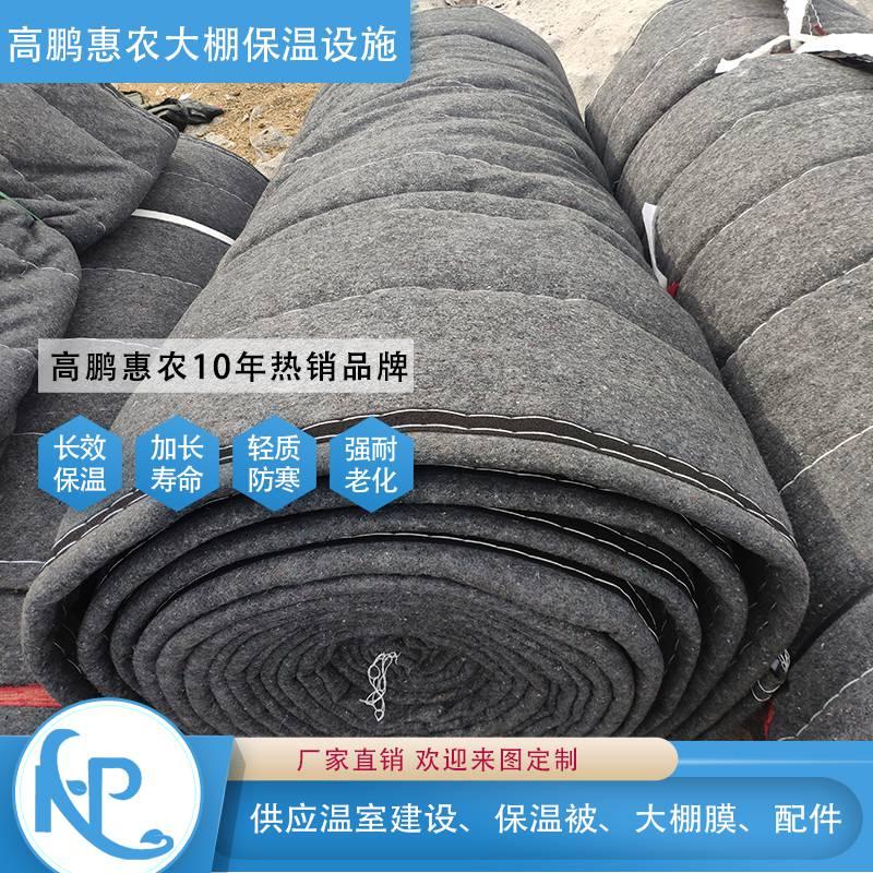 清镇温室保温棉被图片