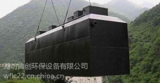 潍坊一体化污水处理设备常用流程鲁创