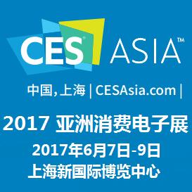 亚洲消费电子展