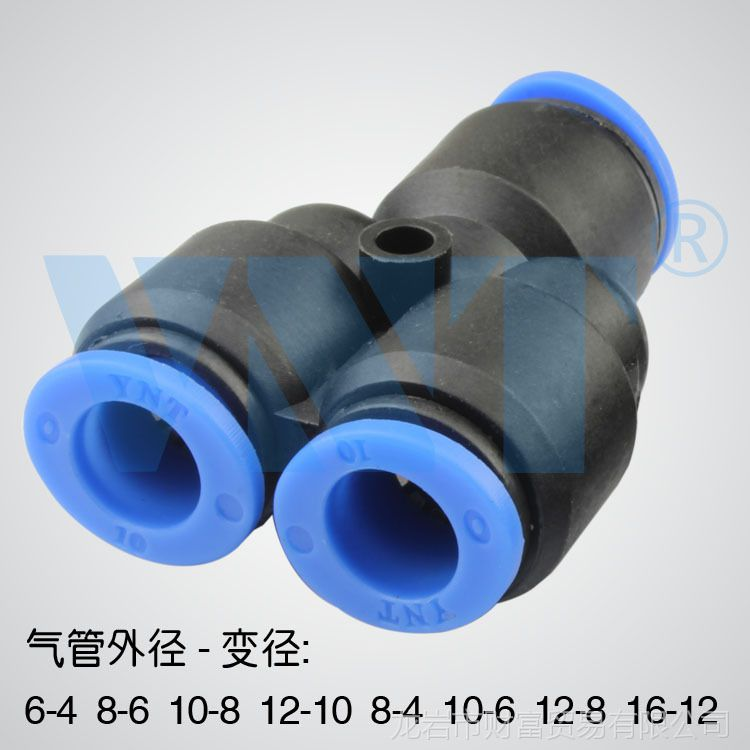 【y型三通塑料变径式气管快速快插接头 3通式气动元件图片
