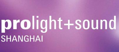 2017上海国际专业灯光音响展览会