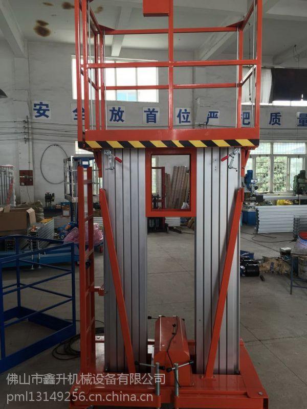 广东省鑫升GTWY8-200移动式升降机加工定制欢迎采购
