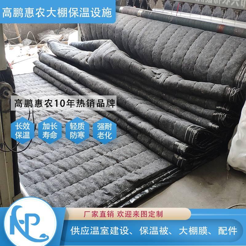 揭阳蔬菜大棚保温棉被成本
