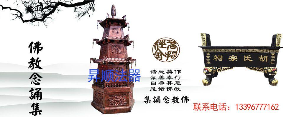 苍南县昇顺法器工艺厂