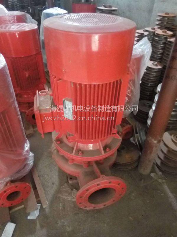 厂家直销 3C认证铸铁管道消防泵 XBD7.0/26 功率30千瓦