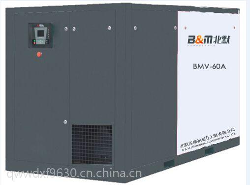 德国进口北默BM-50A永磁变频螺杆压机