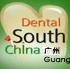 2015第二十届华南国际口腔医疗器材展览会