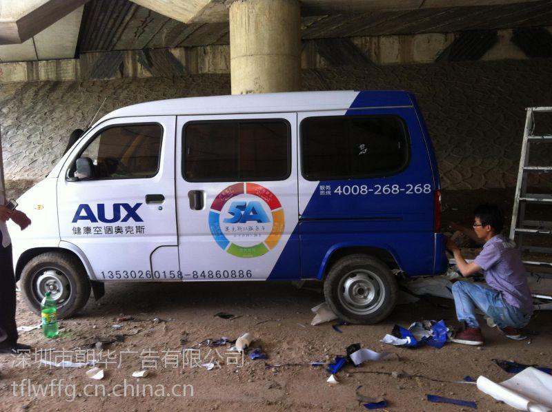 深圳个人面包车广告制作 自用货车车身广告安装 车身广告审批服务