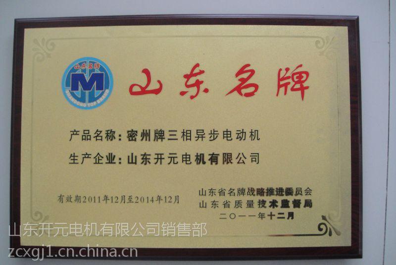 供应 山东开元电机有限公司 Y132S2-2-7.5KW 电动机 水泵电机1807