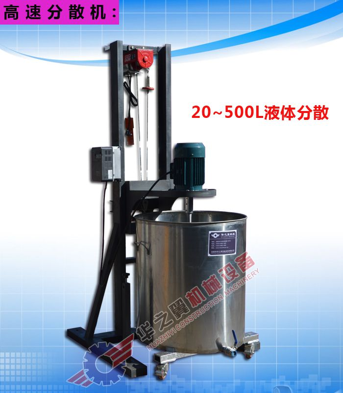 沈阳厂家批发定制高速液体分散机 1.5KW液体药剂高效搅拌机