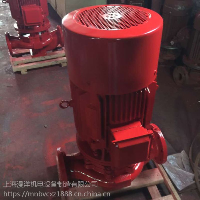 上海漫洋牌XBD3.2/55.6-200L-315-30KW消防泵喷淋泵消火栓泵恒压切线泵