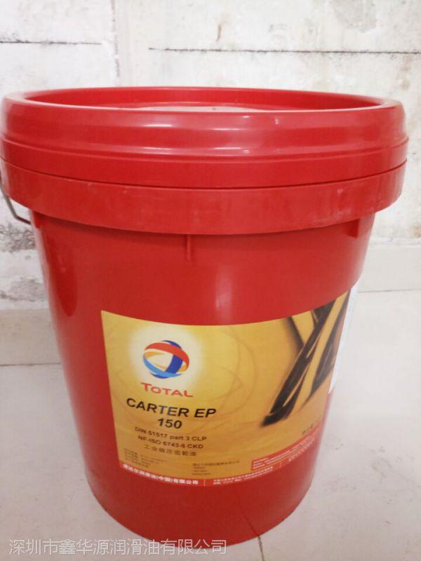 TOTAL CARTER ALS 220无渍闭式齿轮油、道达尔ALS 220齿轮油