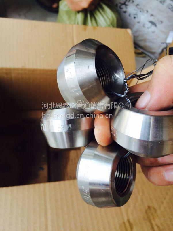 供应碳钢GB/T 19326-2012 锻制承插焊、螺纹和对焊支管座 思泰欧