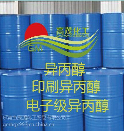 东莞异丙醇厂家批发中山优质高纯度异丙醇价格工业级印刷异丙醇厂价直销