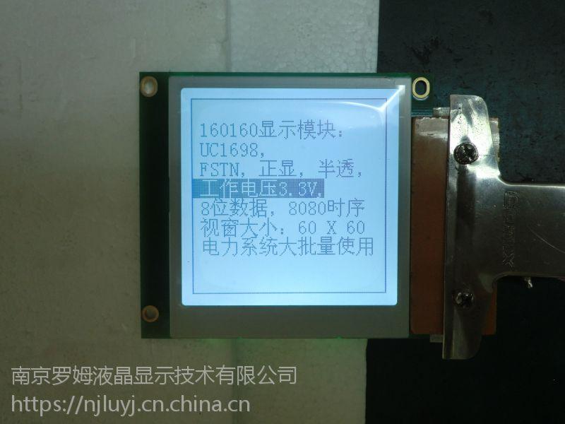 远程配变终端仪表液晶