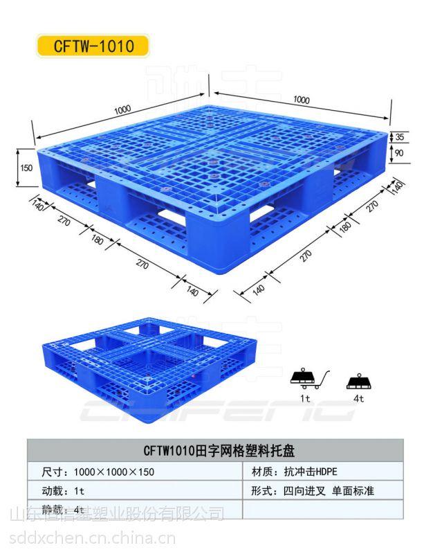唐山1000L吨桶阀门天津山东塑料托盘15866585112