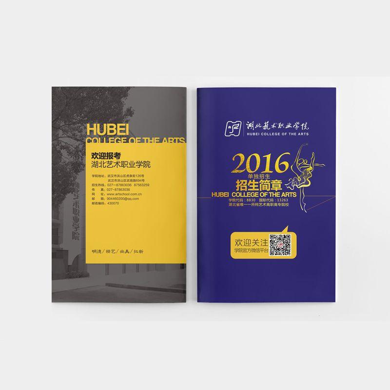 栗子同学啤酒饮料公司平面画册设计怎么做好看