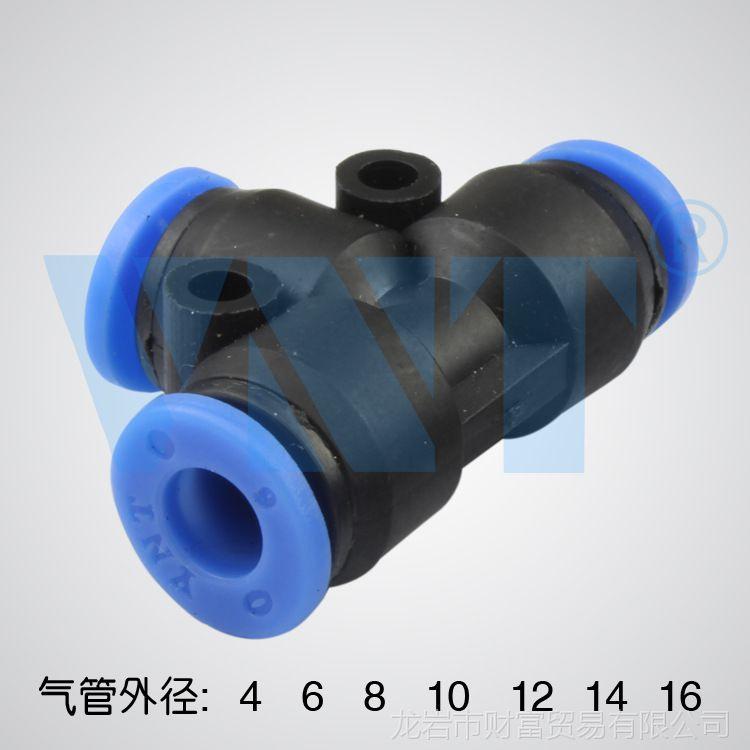 【批发塑料e型正三通快速气动接头 pu气管用接头 生产图片