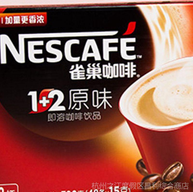 雀巢咖啡条装720g即饮正品速溶植脂末咖啡粉v正品牛奶喝什么图片
