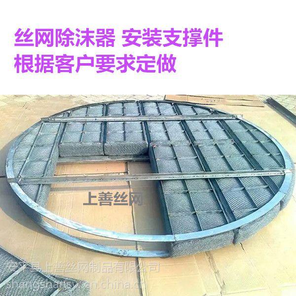 烟气除白雾使用丝网除雾器过滤水蒸汽 不锈钢 PP聚丙烯材质 安平上善定做