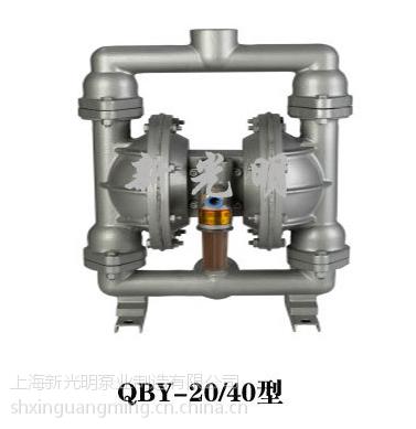 【上海新光明qbk-15气动隔膜泵】图片图片
