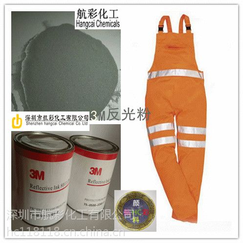 航彩印花HC400美国9X银灰色反光粉涂料