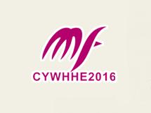 2016第4届义乌时尚发制品与美发用品展