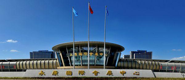 永康国际会展中心