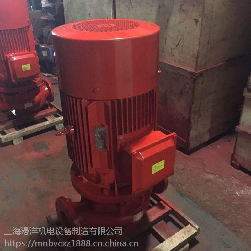 上海漫洋牌XBD2.8/51.9-200L-315A-22KW消防泵喷淋泵消火栓泵恒压切线泵